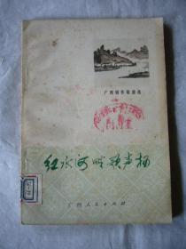 广西创作歌曲选:红水河畔歌声扬