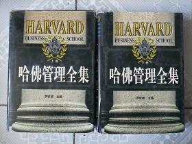 哈佛管理全集(上下)16开精装