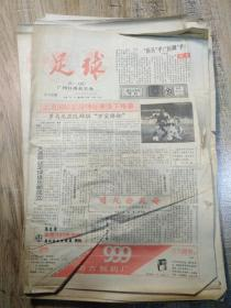 足球报 1992年 23份