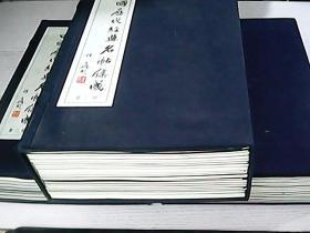 中国历代经典名帖集成
