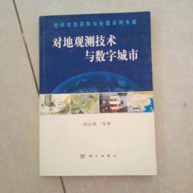 对地观测技术与数字城市