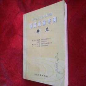 中华人民共和国道路运输条例释义