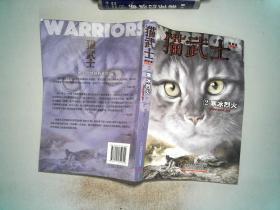 猫武士首部曲2 寒冰烈火 有变形 破埙