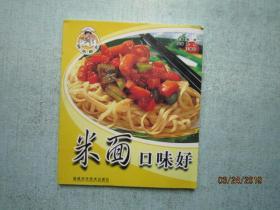 米面口味好  快乐厨艺 菜谱类  A4804