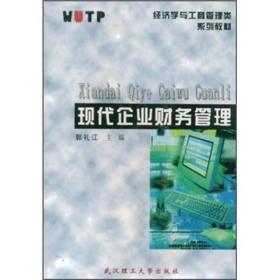 经济学与工商管理类系列教材:现代企业财务管理