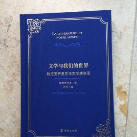 法国作家 2008诺贝尔文学奖获得者勒克莱齐奥签名本-文学与我们的世界:勒克莱齐奥在华文学演讲录(勒克莱齐奥,许钧双签名本)保真有活动照片