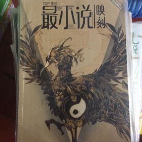 最小说映刻 2009.8