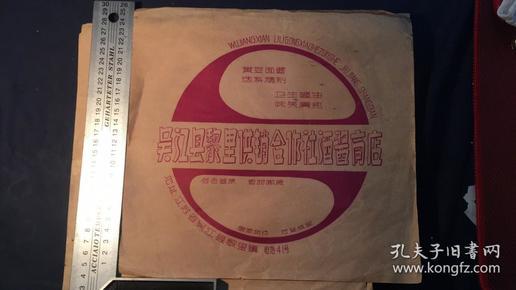 江苏苏州吴江县黎里供销合作社酒酱商店包里纸一张(电话还只是两位数时代的)。