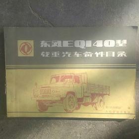 80年代,东风EQ140型载重汽车备件目录