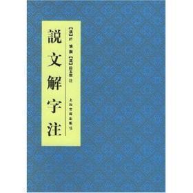 说文解字注(16开精装 全一册)