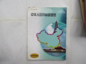 中华人民共和国地图(1:4500000)