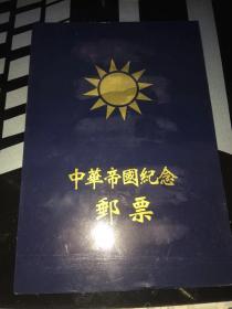 【中华帝国纪念邮票】文革邮票,纪念币,粮票,珍邮,纪念册,