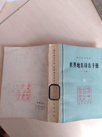 世界地名译名手册