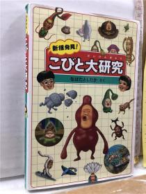 こびと大研究 なばたとしたか 长崎出版 日文原版32开儿童读物