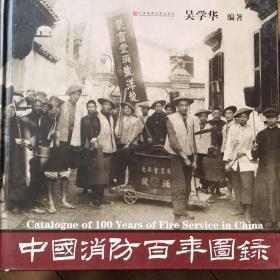 中国消防百年图鉴