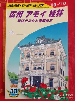 和书)広州・アモイ・桂林〈'09~'10〉