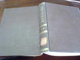 中国大百科全书教育