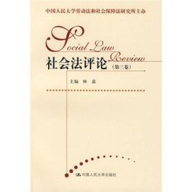 社会法评论(第3卷)