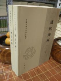 礼记译解  中国古典名著译注丛书 繁体横排本 平装  全2册 全新