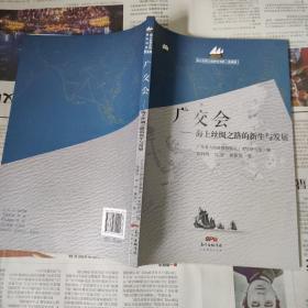海上丝绸之路研究书系:广交会 海上丝绸之路的新生与发展-16开