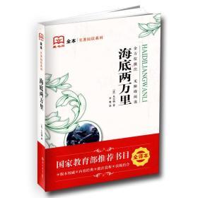 藏书阁全本名著阅读系列 海底两万里 全方位批注 无障碍阅读(法)凡尔纳著