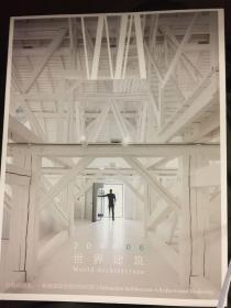 世界建筑2018年6期 立陶宛建筑:一种被重发现的现代性