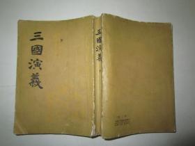 老版配本:繁体竖排毛宗岗评改《三国演义》下册,32开厚册,上海古籍出版社