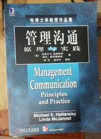 管理沟通:原理与实践