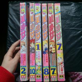 美少女 系列6本合售