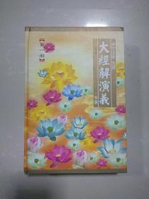 大经解演义 节录  第一册