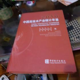 2010中国高技术产业统计年鉴