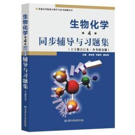 朱圣庚生物化学(第4版)同步辅导与习题集(上下册合订本)( 朱圣庚、徐长法《生物化学(第四版)》配套考研辅导书)