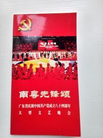 南粤先锋颂 广东省庆祝中国共产党成立八十四周年大型文艺晚会DVD