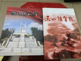 黑山狙击战(一书附光盘2张)