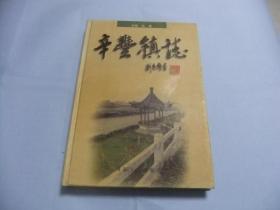 辛丰镇志 16开精装本