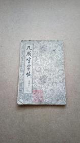 九成宫字帖