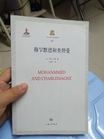 穆罕默德和查理曼