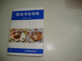厨师考核指南