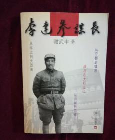 李达参谋长 谢武申签名本