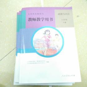 八年级下册,道德与法制,教师教学用书