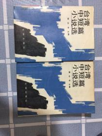 台湾中短篇小说选