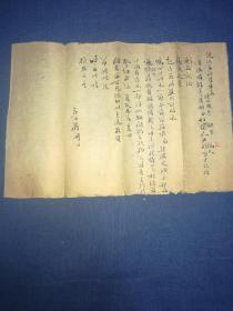 名正肃复潞安府翟主教信札底稿一份, 清末民国写成,多处修改痕迹,字体优美