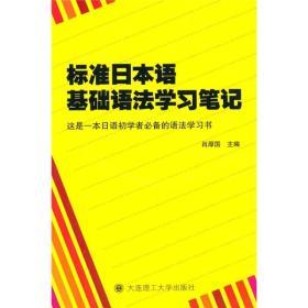 标准日本语基础语法学习笔记 肖厚国 大连理工大学出版社 9787561162453