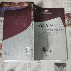 海上丝绸之路研究书系(星座篇):古锦今丝·广东丝绸业的前世今生-16开