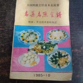 名菜名点食谱 【附录:烹饪技术基础知识】