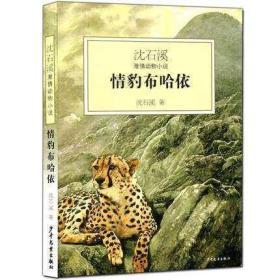 9787532489480/沈石溪激情动物小说·情豹布哈依