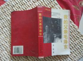 【超珍罕   李敏 签名  附李敏与受赠者照片一张 】我的父亲毛泽东  ==== 2000年10月 一版一印 8000册