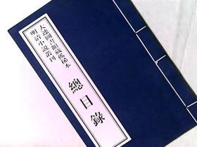 大连图书馆藏孤稀本明清小说丛刊总目录 宣纸线装 品相好