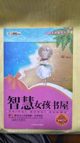 中国儿童成长大书:智慧女孩书屋【原版书】F3998