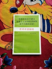 《中共中央关于建立社会主义市场经济体制若干问题的决定》名词术语解释(实物拍照